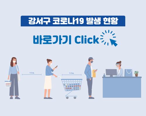 강서구 코로나19 발생현황