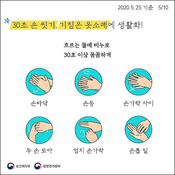 30초 손 씻기 / 기침 옷 소매 생활화