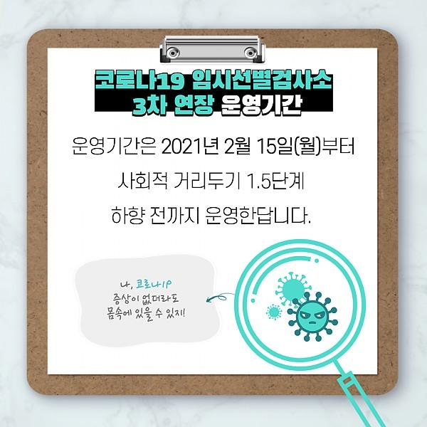 코로나19 임시선별검사소 3차 연장 운영 안내 카드뉴스3