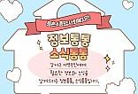 까치온 홍보 카드뉴스1