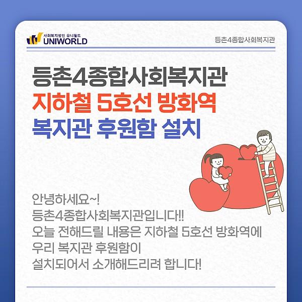 모금함 카드뉴스2