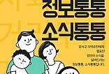 7월 거리두기 개편 카드뉴스1