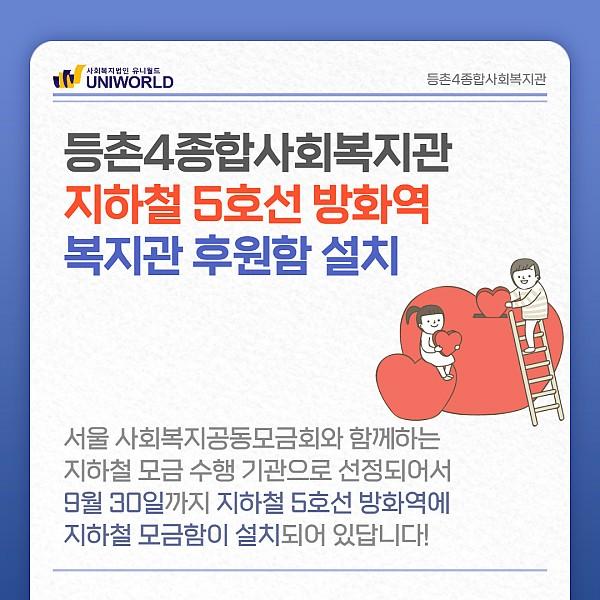 모금함 카드뉴스3